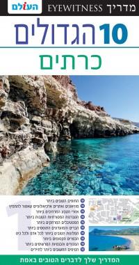 מדריך בעברית SSP כרתים טופ 10