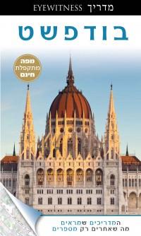 מדריך בודפשט אייוויטנס העולם (ישן) 2