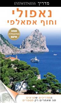מדריך בעברית SSP נאפולי וחוף אמאלפי אייוויטנס