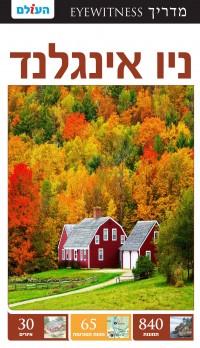 מדריך בעברית SSP ניו אינגלנד  אייוויטנס
