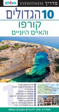 מדריך בעברית SSP קורפו 10 הגדולים