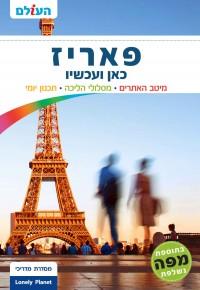 מדריך בעברית SSP פאריז כאן ועכשיו