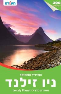 מדריך בעברית SSP ניו זילנד ממוקד