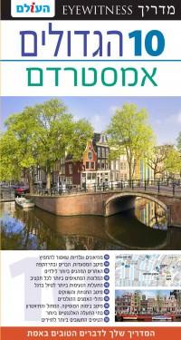 מדריך אמסטרדם 10 הגדולים העולם טופ 10 (ישן) 1