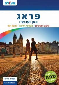 מדריך בעברית SSP פראג כאן ועכשיו