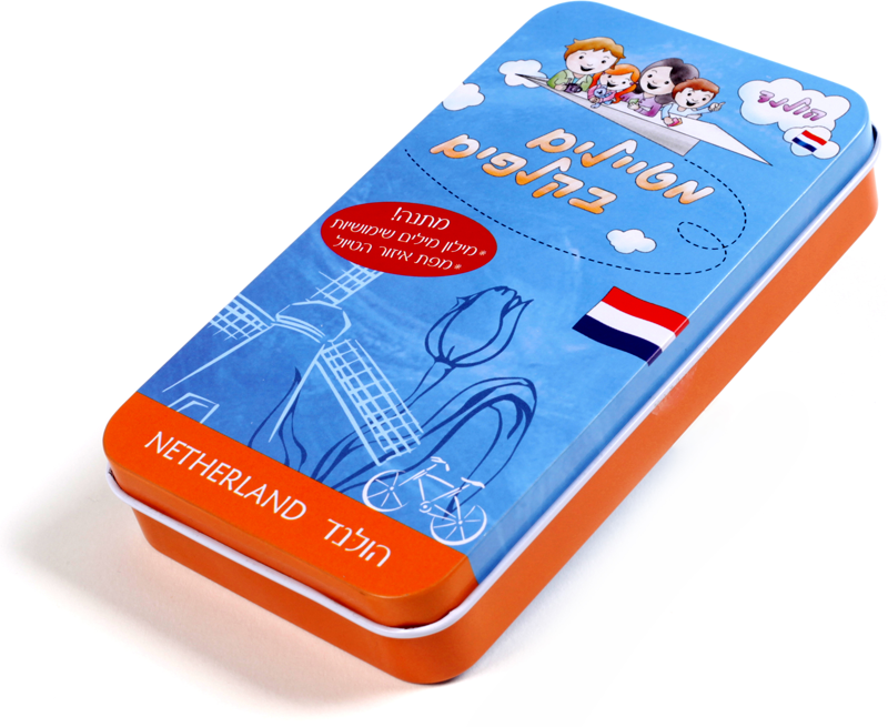 Holand Traveling with Cards