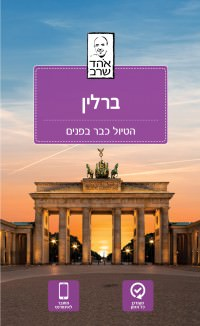 מדריך בעברית SSP ברלין - הטיול כבר בפנים