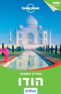 מדריך בעברית SSP הודו ממוקד