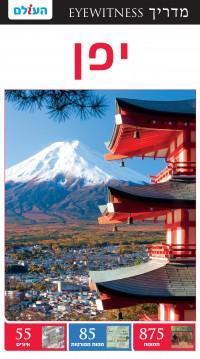 מדריך בעברית SSP יפן  אייוויטנס