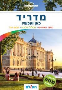מדריך בעברית SSP מדריד כאן ועכשיו