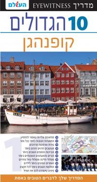 מדריך בעברית SSP קופנהגן 10 הגדולים