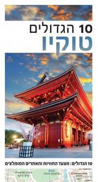 מדריך בעברית SSP טוקיו 10 הגדולים