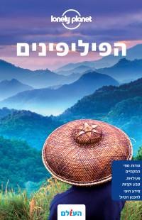 מדריך בעברית SSP הפיליפינים