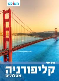 מדריך בעברית SSP קליפורניה - מסלולים