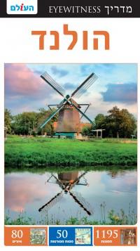 מדריך בעברית SSP הולנד אייוויטנס