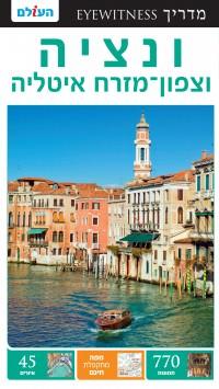מדריך בעברית SSP ונציה וצפון מזרח איטליה