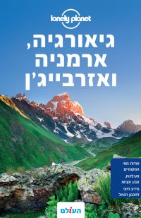 מדריך גיאורגיה, ארמניה ואזרביג'אן העולם 2