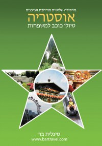 מדריך בעברית SSP אוסטריה טיולי כוכב למשפחות