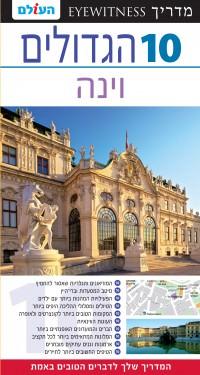 מדריך בעברית SSP וינה 10 הגדולים