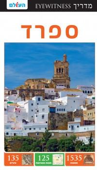 מדריך בעברית SSP ספרד אייוויטנס