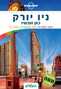 מדריך בעברית SSP ניו יורק כאן ועכשיו