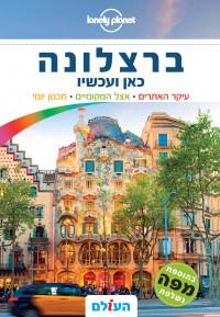 מדריך בעברית SSP ברצלונה כאן ועכשיו
