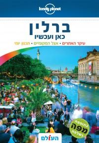 מדריך בעברית SSP ברלין כאן ועכשיו