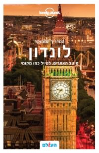 מדריך בעברית SSP לונדון המדריך הממוקד