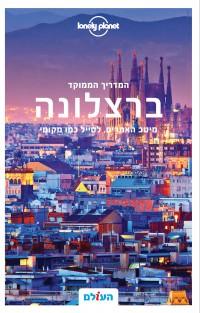 מדריך בעברית SSP ברצלונה ממוקד
