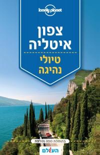 מדריך בעברית SSP צפון איטליה טיולי נהיגה