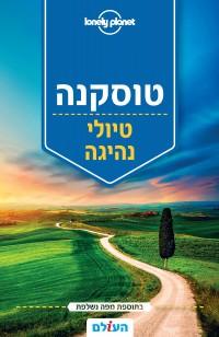 מדריך בעברית SSP טוסקנה טיולי נהיגה