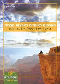 מדריך בעברית SSP פארקים לאומיים בארצות הברית - ברייס, זאיון, קפטול ריף, גרנד קניון - זום אין כרך 1