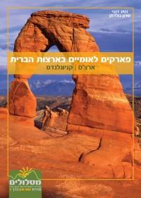 מדריך בעברית SSP פארקים לאומיים בארצות הברית - ארצ'ס, קניונלנדס - זום אין כרך 2