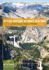 מדריך בעברית SSP פארקים לאומיים בארצות הברית - יוסמיטי, סקויה - זום אין כרך 3