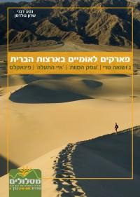 מדריך בעברית SSP פארקים לאומיים בארצות הברית - ג'ושואה טרי, 'עמק המוות', 'איי התעלה', פינאקלס -  זום אין כרך 4