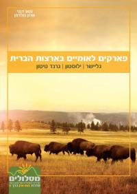 מדריך בעברית SSP פארקים לאומיים בארצות הברית - גליישר, ילוסטון, גרנד טיטון - זום אין כרך 5