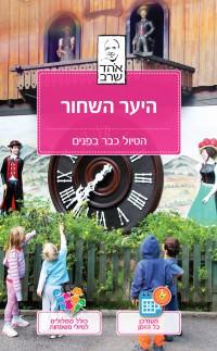 מדריך בעברית SSP היער השחור - הטיול כבר בפנים