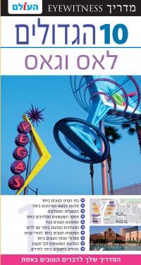 מדריך בעברית SSP לאס וגאס 10 הגדולים