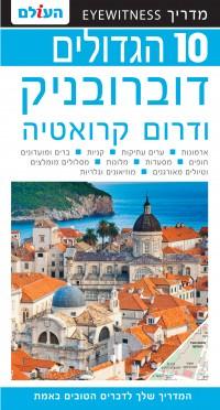 מדריך בעברית SSP דוברובניק 10 הגדולים
