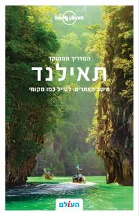 מדריך בעברית SSP תאילנד ממוקד