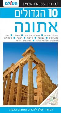 מדריך בעברית SSP אתונה 10 הגדולים