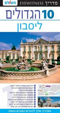 מדריך בעברית SSP ליסבון 10 הגדולים