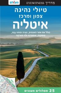 מדריך בעברית SSP איטליה טיולי נהיגה צפון ומרכז