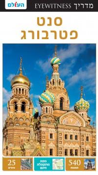 מדריך בעברית SSP סנט פטרבורג אייוויטנס