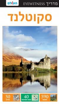 מדריך בעברית SSP סקוטלנד אייוויטנס