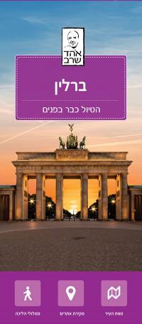 מפה SSP ברלין