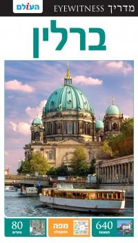 מדריך בעברית SSP ברלין אייוויטנס