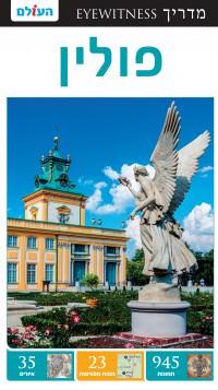 מדריך בעברית SSP פולין אייוויטנס