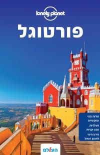 מדריך בעברית SSP פורטוגל