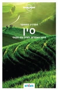 מדריך בעברית SSP סין ממוקד